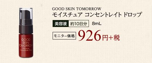 GOOD SKIN TOMORROW モイスチュア コンセントレイト ドロップ 8mL お試し価格926円+税