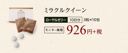 ミラクルクイーン お試し価格926円+税